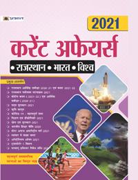 CURRENT AFFAIRS 2021 • RAJASTHAN • BHARAT • VISHWA