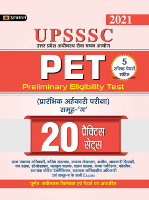 UPSSSC (PET) PRARABHIK ARHKARI PARIKSHA 20 PRACTICE SETS
