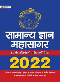 Samanya Gyan Mahasagar 2022