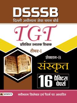 DSSSB TGT TIER-I SECTION B SANSKRIT 16 PRACTICE PAPERS
