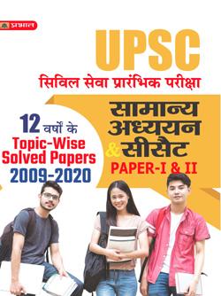 UPSC CIVIL SEVA PRARAMBHIK PARIKSHA-I Samanya Adhyayan & CSAT Paper-I ...
