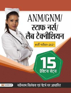 A.N.M./GNM STAFF NURSE/LAB TECHNICIAN (BHARTI PARIKSHA-2021) 15 PRACTI...