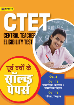 CTET CENTRAL TEACHER ELIGIBILITY TEST PREVIOUS YEARS' SOLVED PAPERS P...