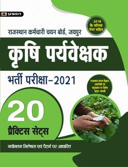 RAJASTHAN KRISHI PARYAVEKSHAK BHARTI PARIKSHA–2021 20 PRACTICE SETS