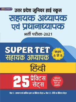 Uttar Pradesh Junior High School Sahayak Adhyapak Evam Pradhanadhypak ...