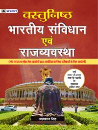 VASTUNISTH BHARTIYA SAMVIDHAN EVAM RAJVYAVASTHA (Objective Indian Polity in Hindi)