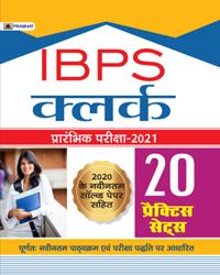 IBPS CLERK PRARAMBHIK PARIKSHA–2020 20 PRACTICE SETS