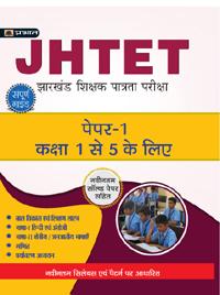JHTET Guide Book Paper-I, Class 1 – 5