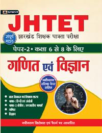 JHTET Guide Book Paper – II Class 6 – 8 Ganit Evam Vigyan
