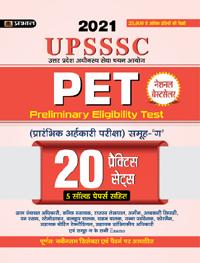 UPSSC PET (Preliminary Eligibility Test) Group C, 20 Practice Sets