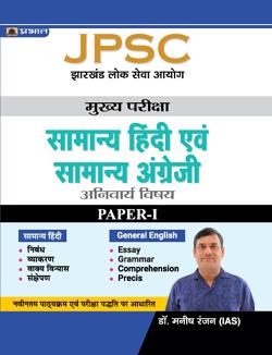 JPSC Mains Paper – I, General Hindi & General English