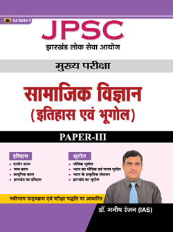 JPSC Mains Paper-III History and Geography (Hindi)