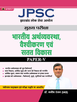 JPSC Mains Paper – V, Indian Economy, Globalisation and Sustainable ...