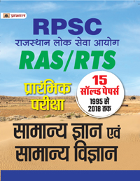 RPSC RAS / RTS PRELIMS 15 SOLVED PAPERS (HINDI EDITION )