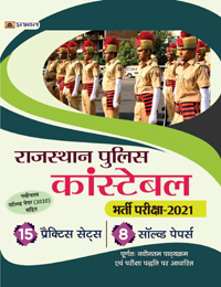 Rajasthan Police Constable 15 Practice Sets With Explanations (Hindi Edition)