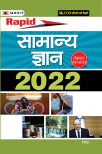 RAPID SAMANYA GYAN 2022 For Competitive Exams