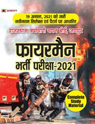 Rajasthan Fireman Exam Guide (Hindi)