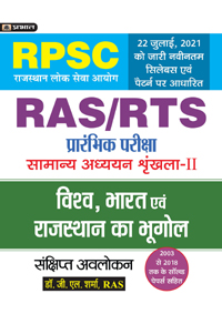 Vishv, Bharat Evem Rajasthan Ka Bhugol (Geography Of World ,India And Rajasthan ) For RAS/RTS And Other RPSC Exams