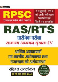 Arthshastriya Avdharnaye Evem Bhartiya Arthvyastha Tatha Rajasthan Ki Arthvyastha (Economic Concepts And Economy Of India And Rajasthan) For RAS/RTS and Other RPSC Exams