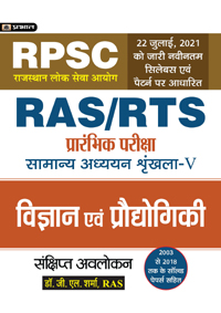 Vigyan Evem Prodoyigiki (Science & Technology) For RAS/RTS And Other RPSC Exams