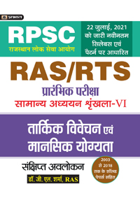 Tarkik Vivechat Evem Mansik Yogyta (Reasoning & Mental Ability) For RAS/RTS And Other RPSC Exams