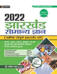 Jharkhand Samanya Gyan 2022