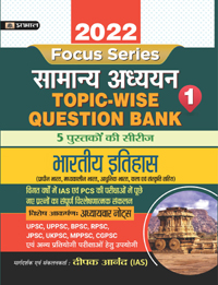 INDIAN HISTORY TOPIC WISE QUESTION BANK WITH EXPLANATION (HINDI) – 2022 FOR COMPETITIVE EXAMINATIONS