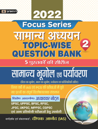 INDIA GEOGRAPHY ,WORLD GEOGRAPHY AND ENVIRONMENT TOPIC WISE QUESTION BANK WITH EXPLANATION (HINDI) – 2022 FOR COMPETITIVE EXAMINATIONS