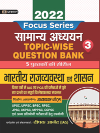 INDIAN POLITY AND GOVERNANCE TOPIC WISE QUESTION BANK WITH EXPLANATION (HINDI) – 2022 FOR COMPETITIVE EXAMINATIONS