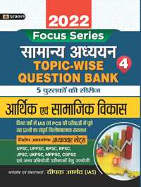 INDIAN ECONOMY AND SOCIAL DEVELOPMENT TOPIC WISE QUESTION BANK WITH EXPLANATION (HINDI) – 2022 FOR COMPETITIVE EXAMINATIONS