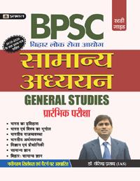 BPSC General Studies (SAMANYA ADHYAYAN) Guide by Dr. Virendra Prasad (IAS)