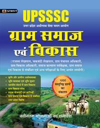 Uttar Pradesh Gram Samaj evem Vikas Complete Book