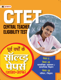 CTET Paper 1& 2 (2020-2016) Latest Solved Papers Book 2021