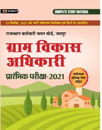 RSMSSB Gram Vikas Adhikari prelims exam 2021