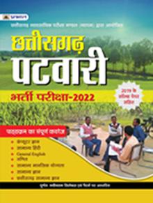 CHHATTISGARH PATWARI BHARTI PARIKSHA-2022
