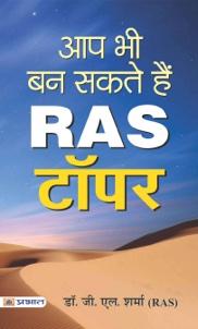Aap Bhi Ban Sakte Hain RAS Topper
