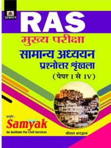 RAS Mukhya Pariksha Samanya Adhyayan Prashanottar Shrinkhala