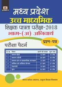 Madhya Pradesh Uchch Madhyamik Shikshak Patrata Pariksha-2018 Bhag-(A)...