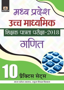 Madhya Pradesh Uchch Madhyamik Shikshak Patrata Pariksha–2018 Ganit ...