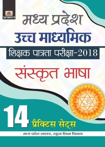 Madhya Pradesh Uchch Madhyamik Shikshak Patrata Pariksha–2018 Sanskr...