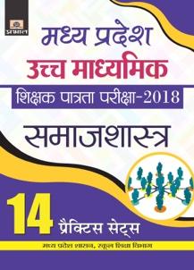Madhya Pradesh Uchch Madhyamik Shikshak Patrata Pariksha–2018 Samajs...
