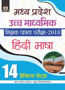 Madhya Pradesh Uchch Madhyamik Madhyamikshikshak Patrata Pariksa-2018 ...