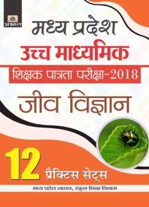 Madhya Pradesh Uchch Madhyamik Shikshak Patrata Pariksha–2018 Jeev V...