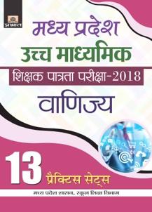 Madhya Pradesh Uchch Madhyamik Shikshak Patrata Pariksha–2018 Vanijy...