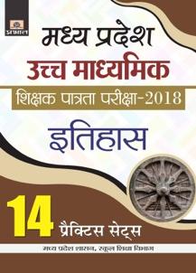 Madhya Pradesh Uchch Madhyamik Shikshak Patrata Pariksha–2018 Itihas...