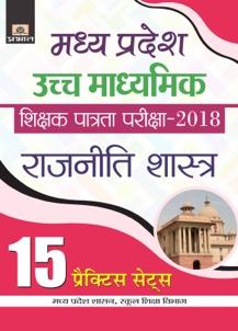 Madhya Pradesh Uchch Madhyamik Shikshak Patrata Pariksha–2018 Rajnit...