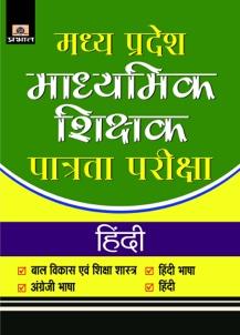Madhya Pradesh Madhyamik Shikshak Patrata Pariksha-2018 Hindi