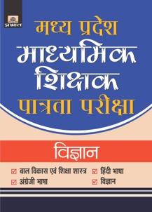 Madhya Pradesh Madhyamik Shikshak Patrata Pariksha-2018 Vigyan