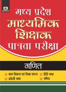 Madhya Pradesh Madhyamik Shikshak Patrata Pariksha-2018 Ganit