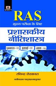 RAS Prashaskeeya Nitishastra
